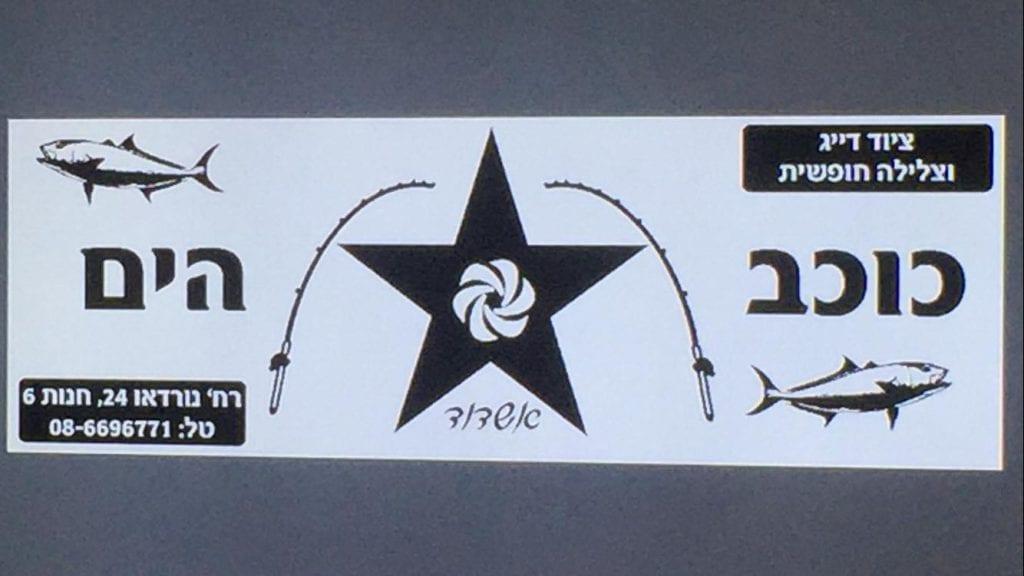 כוכב הים אשדוד - חנות דייג