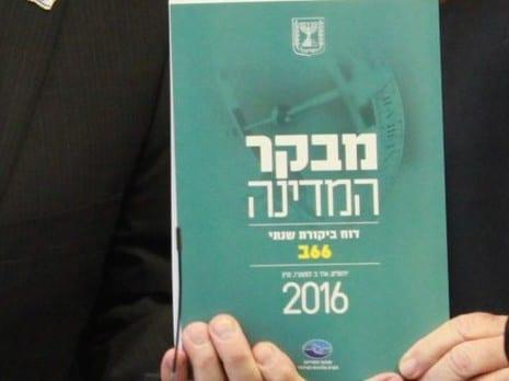 דו''ח מבקר המדינה 2016 צילום: יצחק הררי, דוברות הכנסת