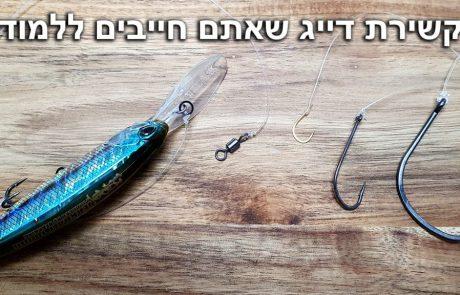 """FishingAddicts :""""הדרך המומלצת ביותר לקשור קרס / סיכה / דמוי / גיג / סביבל לחוט דייג – מדריך מפורט איך לקשור קרס לחוט הדייג"""""""