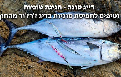 "Lior Kedem: ""דייג טונות – חגיגת טוניות על ג'יג ומספר טיפים לתפיסת טוניות בדייג ז'רז'ור מהחוף."""