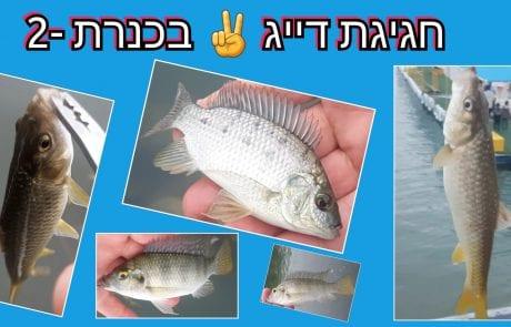 """ליאור בן חיים' דייג: """"חגיגת דיג 2 בכנרת עונת הדייג נפתחה בכנרת!!!"""" – C & R"""