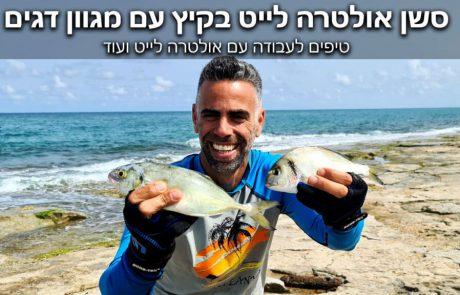 """Lior Kedem: """"סשן אולטרה לייט ז'רז'ור מהחוף,דייג מהנה עם מגוון תפיסות טרכונים, לוקוסים, מליטה, דניס"""""""