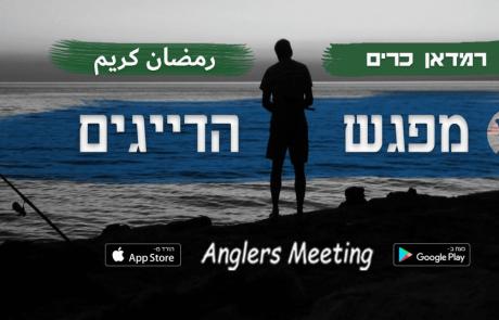 לכל חברי מפגש הדייגים המוסלמים, ברצוננו לאחל לכם רמדאן כרים