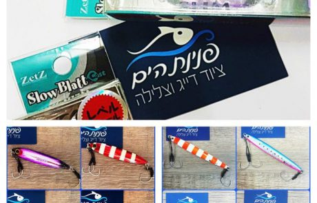 """פנינת הים: """"הג'יגים החדשים של ZETZ אצלנו בחנות"""""""