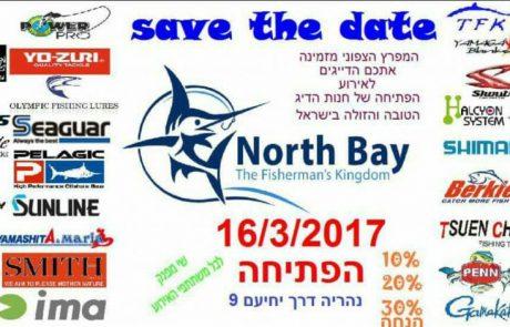 """חנות דיג חדשה בנהריה – מסיבת פתיחה לחנות הדיג """"המפרץ הצפוני"""" ( 16/3/17 )"""