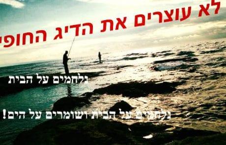 """עודד אבקסיס: הפגנת מחאה """"לא עוקרים דייג מהים"""" –  כביש אכזיב , 31/03/2017 , 10 בבוקר"""