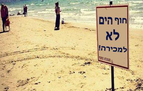עצומה: הצילו את חוף פלמחים – מזיהום וביוב !