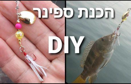 """ליאור בן חיים: """"הכנת דמוי – ספינר לדיג איך להכין ספינר?"""""""