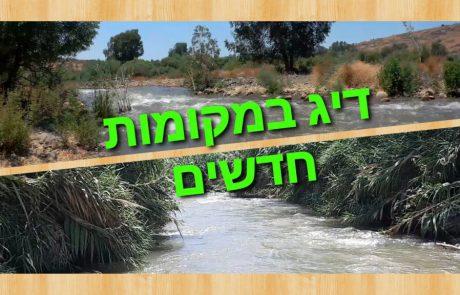 """ליאור בן חיים: """"סרטון חדש עלה…סריקת נקודות דיג חדשות בנהר הירדן ההררי"""""""