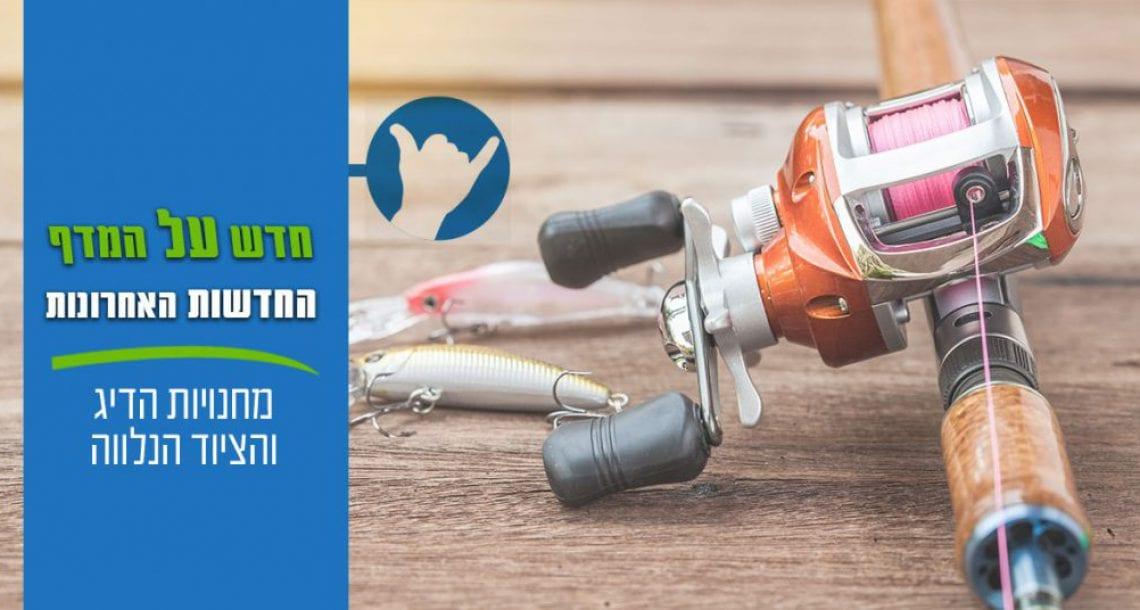 מה חדש בחנויות הדיג (12/12/2018)?