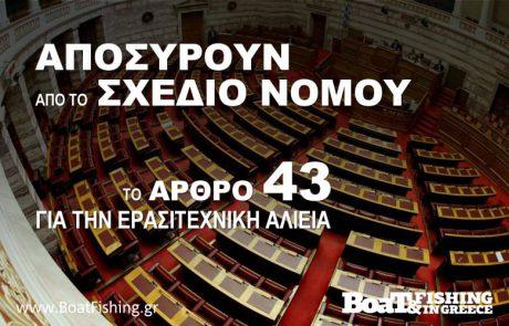 יוון: המדינה משכה את ההצבעה שלה על סעיף 43 לגבי הגבלות על דיג ספורטיבי \ חובבני