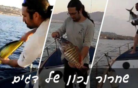 """עמית מלכי וקובי טובול: """"שחרור נכון של דגים, שיחה עם קובי טובול מעמותת יעד, כמה טיפים טובים לשחרור נכון יותר של דגים C&R"""""""