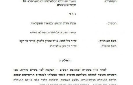 """החלטה של כבוד השופט ח' מלצר בעניין הבג""""ץ של הדייגים הספורטיביים"""