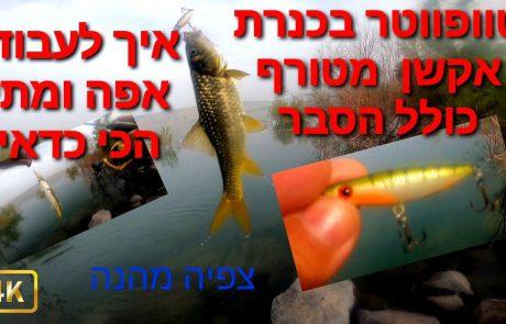 """נפתלי: """"זירזור טוופווטר בכנרת אקשן על המים עשרות דגים. חויה של דייג על אולטרה לייט"""""""