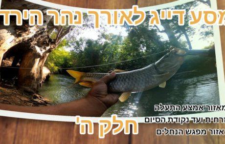 """נפתלי דייג במים מתוקים:""""יומיים אחרונים למסע והטיול המטורף לאורך נהר הירדן"""""""