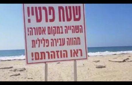 """ישראל יחזקאל: """"בחופי אשדוד השבוע הציבו שלטים השהייה אסורה בחופי אשדוד ליד המים החמים"""""""
