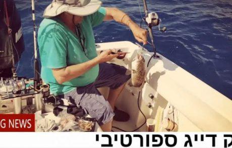 יצחק ואבי דייגים ספורטיביים בעלי מודעות לשמירה על הדגה
