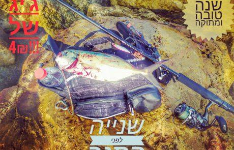 "Ido Arazi fishing & cooking: ""טרכון על ג'יג של 4 ש""ח מאלי אקספרס שנייה לפני הסגר"""
