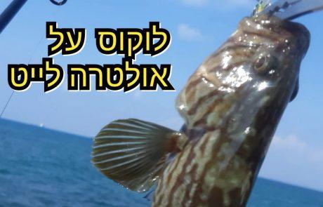 """ליאור בן חיים: """"אולטרה לייט בים דג ראשון לוקוס שברח דג שני נעילה חזקה ובריחה דג שלישי ביד! """" – C & R"""