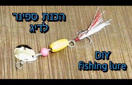 """ליאור : """"מנצל את הזמן עד לעונה  להכנת דמויים לדיג והפעם ספינר"""""""