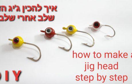 """ליאור בן חיים : """"איך להכין ג'יג הד / jig head?"""""""