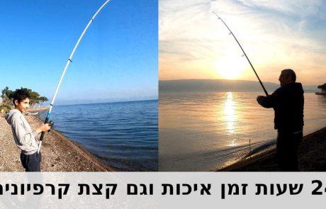 """עמית משני דייגים: """"חודש וחצי שלא נשמנו, חודש וחצי שהכנו ציוד, צפינו באחרים וחיכינו לרגע"""""""