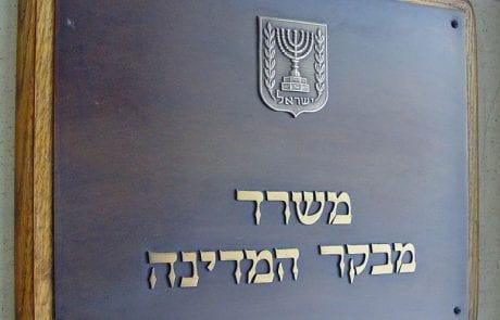 """מעריב: מבקר המדינה מתריע –  """"חשש מהדגים שמגיעים לשוק בישראל"""""""