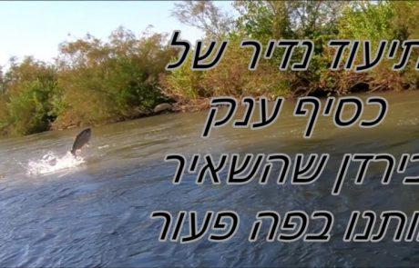 """ליאור גכמן: """"יום של דייג אולטרה לייט שגרתי בירדן שמקבל תפנית מפתיעה ולא צפוייה!!"""""""
