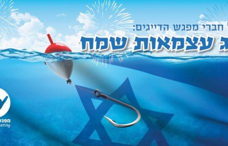 """לכל חברי מפגש הדייגים: """"חג עצמאות שמח"""""""