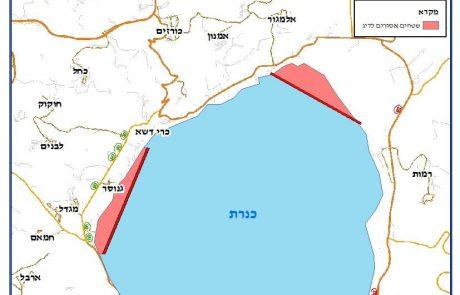 """משרד החקלאות: """"הודעה בדבר אזורים אסורים לדיג בים כנרת בשטחי הבטיחה ומגדל-גינוסר"""""""