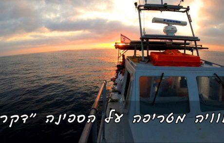 """עמית משני דייגים: """"פאן לא נורמלי, פעם שלישית שיוצא לשיטת הדיג הזאת. חוויה"""""""
