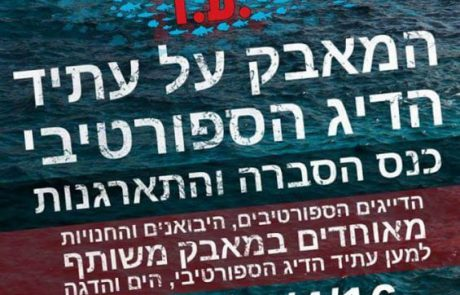 כנס הסברה והתארגנות של תנועת י.ע.ד , היבואנים והחנויות למען עתיד הדיג ספורטיבי, הים והדגה