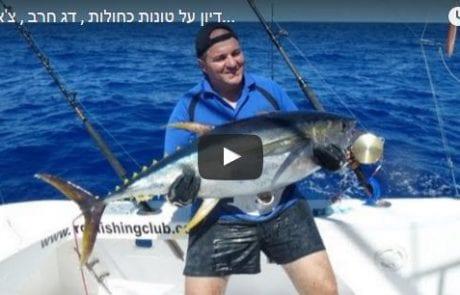 ג'אן ג'אק וחברים בדיון על טונות כחולות , דג חרב , צ'אם ועוד…