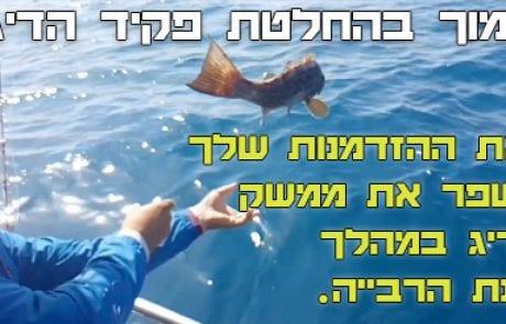 תמוך עכשיו בהחלטת פקיד הדיג – זאת ההזדמנות שלך לשפר את ממשק הדיג במהלך עונת הרבייה