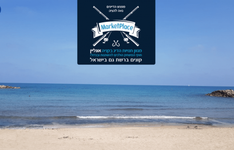 התחזית היומית של איילו ל 28/08/2019 – 27/08/2019 (WEATHER REPORT)